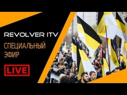 Русский Марш 2017. В гостях Иван Белецкий • Revolver ITV