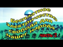 Бесплатное ЭЛЕКТРИЧЕСТВО - Свобода для нашего народа 2