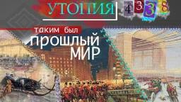 """""""УТОПИЯ 4338""""-Таким был прошлый мир.#AISPIK #aispik #айспик"""