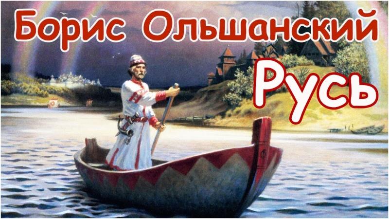 Славянский мир и ведическая Русь в картинах Бориса Ольшанского