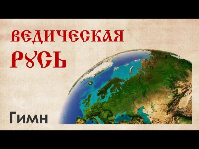 Русь ведическая. Гимн