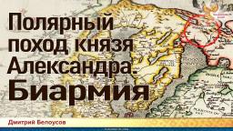 Дмитрий Белоусов. Полярный поход князя Александра. Биармия