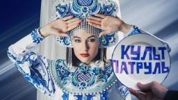 КУЛЬТ-ПАТРУЛЬ #1: Славянские символы, одежда и музыка