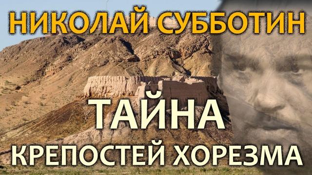 Николай Субботин. Тайны крепостей Хорезма. Экспедиция в Узбекистан