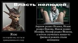 Власть нелюдей под эгидой Яхве С.Салль