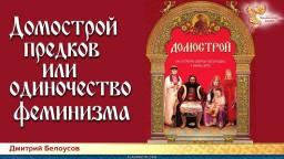 Домострой предков или одиночество феминизма. 18+ Дмитрий Белоусов