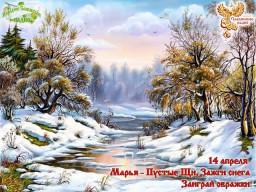 Братья-месяцы.14 апреля - Марья - Пустые Щи. Зажги снега. Заиграй овражки