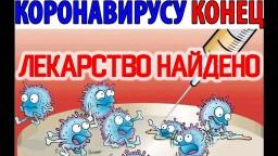 Лекарство от Коронавируса Существует / Виктор Максименков