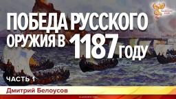 Победа русского оружия в 1187 году. Дмитрий Белоусов. Часть 1