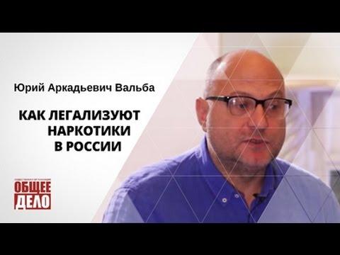 Как легализуют наркотики в России!