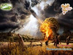 Братья Месяцы. 17 сентября - Неопалимая купина