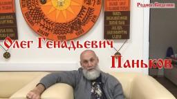 Олег Генадьевич Паньков - исследователь Родной Культуры