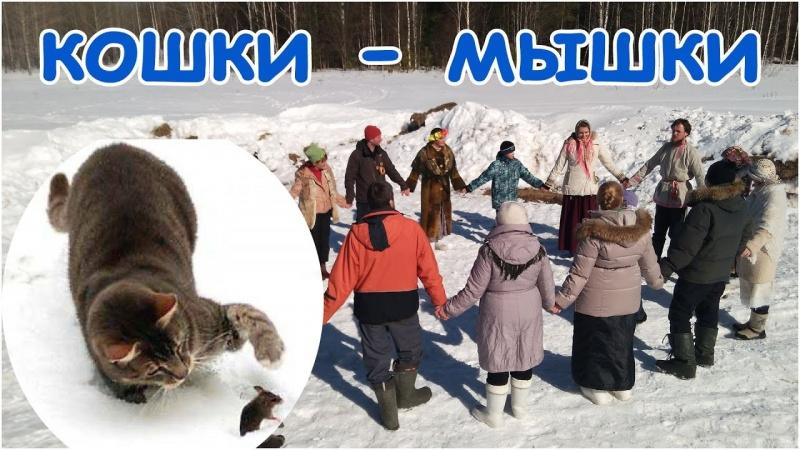 Масленица в родовом поселении Кедры Синегорья - играем в кошки мышки