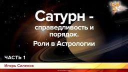 Сатурн - справедливость и порядок. Роли в Астрологии. Игорь Силенок. Часть 1