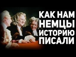 5 этапов подмены истории немцами. Принципы фальсификации русской истории