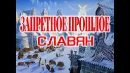 Запрещенное Прошлое Славян. Мавро Орбини / Виктор Максименков