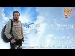 «День памяти Вадима Черноброва»