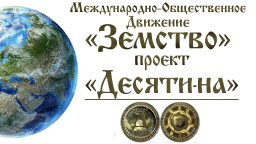 "Проект ""Десятина"" - Движения ""Земство"". Кратко о проекте."