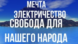 Бесплатное ЭЛЕКТРИЧЕСТВО - Свобода для нашего народа