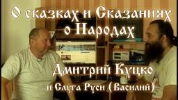 О сказках и Сказаниях о Народах. Дмитрий Куцко и Слуга Руси (Василий)