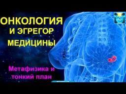 Онкология и эгрегор медицины.  Метафизика и тонкий план