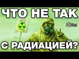 Физики ядерщики никогда вам этого не покажут. Что такое радиация на самом деле?