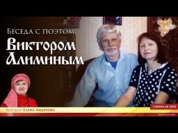 """Беседа с поэтом Виктором Алиминым в программе """"Пространство Женщины""""."""
