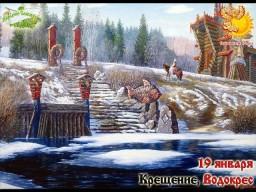 Братья месяцы 19января    Крещение, Водокрес.