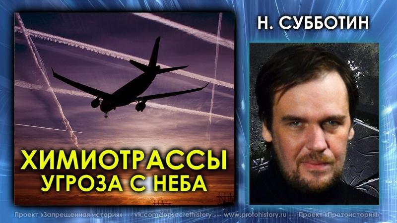 Николай Субботин. Химиотрассы