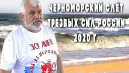 Жданов В. Г.  на Черноморском Слёте 2020 г