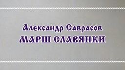 Марш Славянки - А.Саврасов