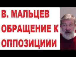 В. МАЛЬЦЕВ. ОБРАЩЕНИЕ К ОППОЗИЦИИ