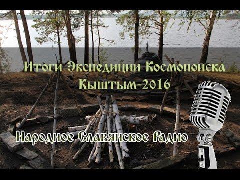 Итоги экспедиции Космопоиска в Кыштым. Часть 2. Народное Славянское радио