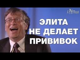 Почему элита не делает прививок. Билл Гейтс и элиты США отказываются от вакцинирования детей