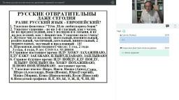 ВЕБИНАР ЧУДИНОВА: Почему русов исключили из древней мировой истории? - НОВИНКА!