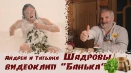 Андрей и Татьяна Шадровы - БАНЬКА