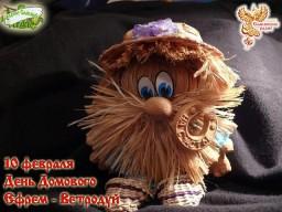 Братья-месяцы. 10 февраля - Ефрем - Ветродуй