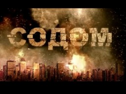 """""""Содом"""" (тревожный набат ....)!!!!!!!  - фильм Аркадия Мамонтова."""
