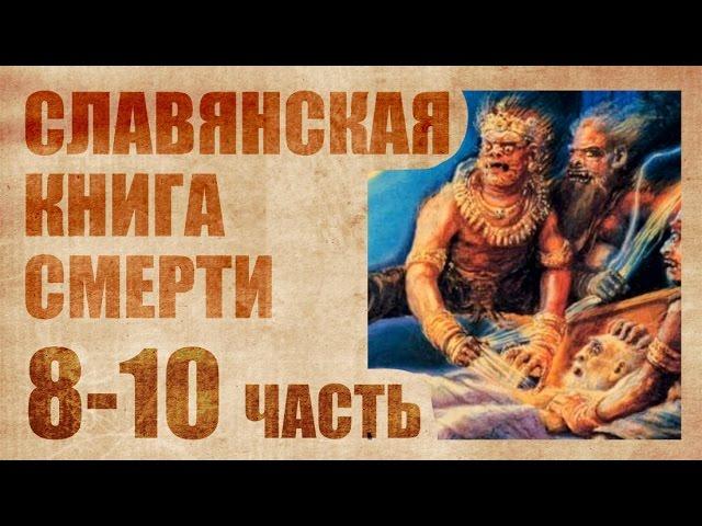 Славянская книга смерти 3