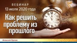 Как решить проблему из прошлого в настоящем? | Вебинар Алексея Орлова