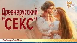 """Древнерусский """"секс"""""""