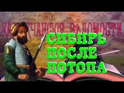 Россию ждут санкции за аннексию Сибири