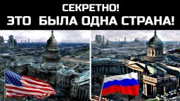 Россия и США это одна разрушенная в 19 веке страна! Нас обманули!