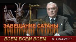Завещание САТАНЫ=Всем Всем Всем=Союзу Славянских Суверенных РОДов=СССР