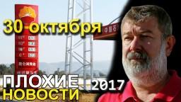 Вячеслав Мальцев | 30 октября 2017  | Плохие новости | Артподготовка
