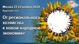 Съезд 1-й день 21-11-2020г. От регионального хозяйства к новой народной экономике. Теория и практика