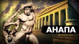 Могила Геракла и античная Греция в России на глубине 1.5 метра