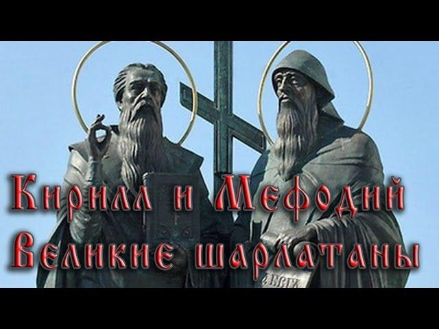 Ответ Русского Учёного Патриарху Кириллу Гундяеву