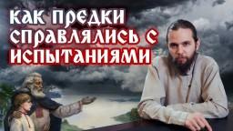 Почему  РУССКИМ не страшны ЛЮБЫЕ КРИЗИСЫ? Как ЗАПАД навязал нам КУЛЬТ БЕСПОМОЩНОСТИ и слово КРИЗИС?