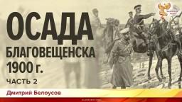 Осада Благовещенска 1900 года. Дмитрий Белоусов. Часть 2